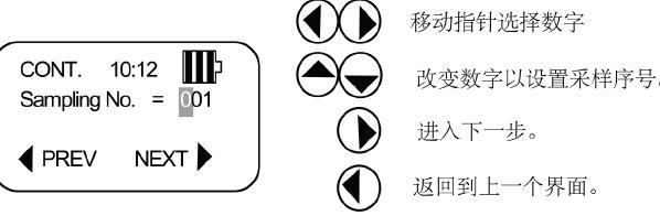 FM801甲醛检测仪连续测量模式操作指南(文章转载自http://www.mingtest.com/?/article/id-88/index.html) FM801室内甲醛检测仪有直接测量、采样测量和连续测量三种模式可供用户选择。其中连续测量模式是将主机单元插入传感器盒,对甲醛气体浓度进行连续长期监测。室内甲醛检测仪主机单元每隔30分钟读取吸光度的变化,进而存储数据并随时间连续读数(或者直到传感器饱和)。 1、从菜单界面选择Continuous(连续)测量  2、输入采样序号  3、将传感器的扩散过滤