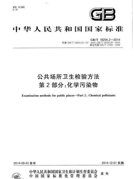甲醛檢測儀國家標準